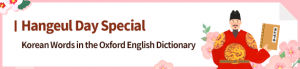 Hangeul Day Special – Korean Words in the Oxford English Dictionary!