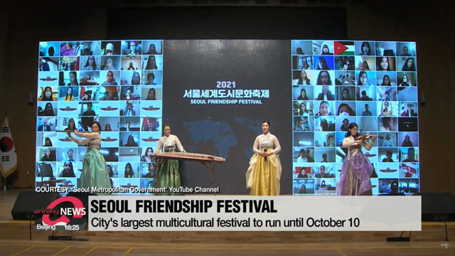 Seoul Friendship Festival begins Friday, celebrating global culture in Korea