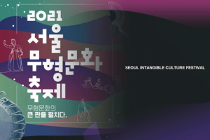 Online Exhibition of Seoul Intangible Culture Festival 2021