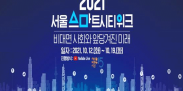 2021 Seoul Smart City Week to Envision Seoul's Future With Digital Leaders