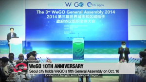 Seoul city holds WeGO's fifth General Assembly to mark tenth anniversary on Oct. 18