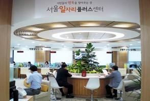 Seoul Job Plus Center