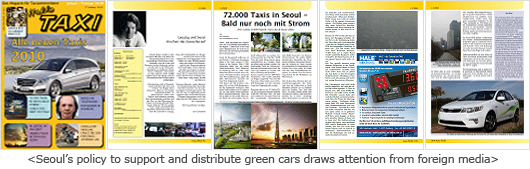 Seoul's policy to support and distribute green cars draws attention from foreign media