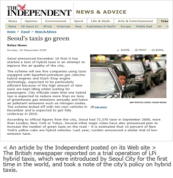 An article by the Independent posted on its Web site: the British newspaper reported on a trial operation of LPi hybrid taxis, which were introduced by Seoul City for the first time in the world, and took a note of the city's policy on hybrid taxis