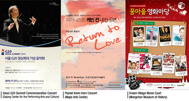 Seoul G20 Summit Commemoration Concert, Pianist Kevin Kern Concert, Dream Village Movie Court