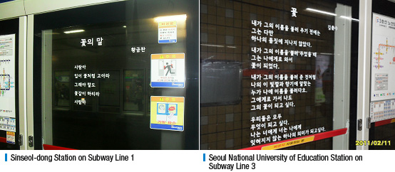 Sinseol-dong Station on Subway Line 1, Seoul National University of Education Station on Subway Line 3