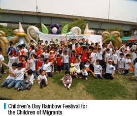 Children's Day Rainbow Festival for the Children of Migrants