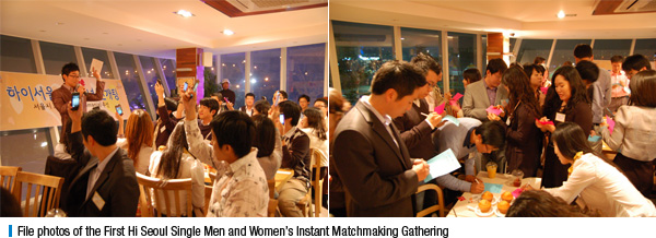File photos of the First Hi Seoul Single Men and Women's Instant Matchmaking Gathering