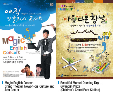 Magic English Concert Grand Theater, Nowon-gu Culture and Arts Center , Beautiful Market Opening Day – Gwangjin Plaza (Children's Grand Park Station)