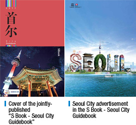 "Cover of the jointly-published ""S Book - Seoul City Guidebook"", Seoul City advertisement in the S Book - Seoul City Guidebook"