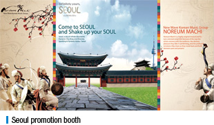 Seoul promotion booth