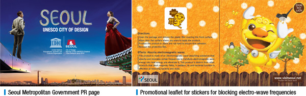 Seoul Metropolitan Government PR page, Promotional leaflet for stickers for blocking electro-wave frequencies