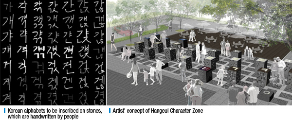 Korean alphabets to be inscribed on stones, which are handwritten by people, 
