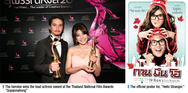 The heroine wins the lead actress award at the Thailand National Film Awards Supannahong, The official poster for, Hello Stranger.
