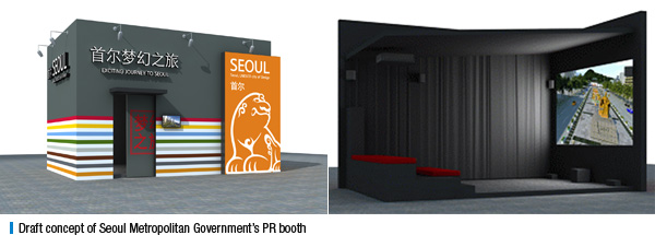 Draft concept of Seoul Metropolitan Government's PR booth
