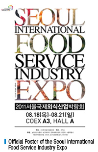 Official Poster of the Seoul International Food Service Industry Expo