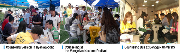 Counseling Session in Hyehwa-dong, Counseling at the Mongolian Naadam Festival , Counseling Bus at Dongguk University
