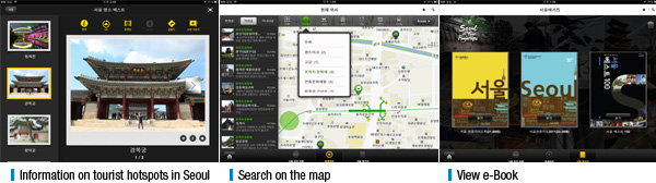 Information on tourist hotspots in Seoul, Search on the map , View e-Book