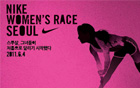 Seoul Metropolitan Government and Nike Jointly Hold the 2011 Nike Women's Race Seoul 7K