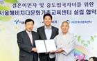 'Seoul Haevichi Multicultural Family Education Center' to Open in September