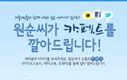 [Mayor Park Won Soon's Hope Journal 313] For My 1 Million KAFAT Followers