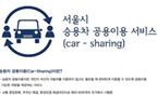 [Park Won Soon's Diary of Hope No. 99] Nanum car (car sharing)? Will it work?