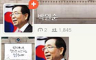 [Mayor Park Won Soon's Hope Journal 204]Supplementing Communication Channels (KakaoStory, Facebook, Twitter)