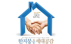 [Mayor Park Won Soon's Hope Journal 93] What is the One Roof, All Generations Project?