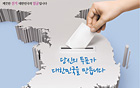 [Mayor Park Won Soon's Administrative Journal 59]Go to the polls to select our servant for five years on December 19