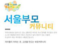 [Mayor Park Won Soon's Hope Journal 84] Do you know? Parent Community Support Program