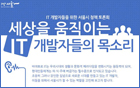 [Mayor Park Won Soon's Hope Journal 196] The Voice of Earth-Shaking Information Technology Developers