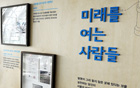 [Mayor Park Won Soon's Hope Journal 177] A Special New Wall Set Up at Seoul City Hall