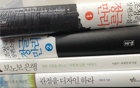 [Mayor Park Won Soon's Hope Journal 230] A Couple of Recommended Books
