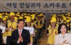 [Mayor Park Won Soon's Hope Journal 182] A Safe Community