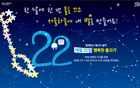 Find Your Star on the 22nd when All the Lights in Seoul Are Switched Off!