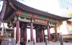 Sejong University Gate