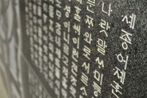 HANGEUL AND LEARNING KOREAN