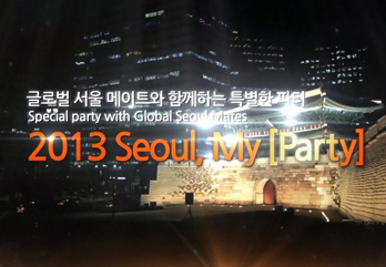 2013 Seoul, My [Party]