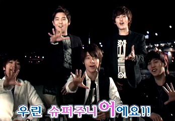 Super Junior says, Seoul is_Ver 1