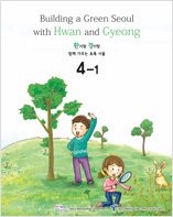 Building a Green Seoul with Hwan and Gyeong(2011)