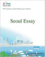 The 11th Seoul Essay Contest- Photo Essays (2007)