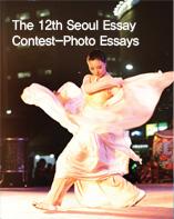 The 12th Seoul Essay Contest- Photo Essays (2008)